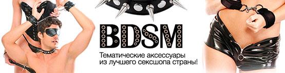 bdsm-bf